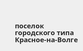 Справочная информация: Банкоматы Банка ВТБ в поселке городского типа Красное-на-Волге — часы работы и адреса терминалов на карте