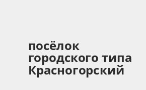 Справочная информация: Банкоматы Банка ВТБ в посёлке городского типа Красногорский — часы работы и адреса терминалов на карте
