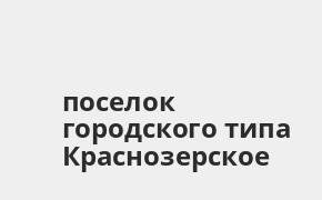 Справочная информация: Банкоматы Банка ВТБ в поселке городского типа Краснозерское — часы работы и адреса терминалов на карте