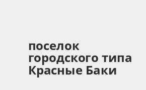 Справочная информация: Банкоматы Банка ВТБ в поселке городского типа Красные Баки — часы работы и адреса терминалов на карте