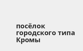 Справочная информация: Банкоматы Банка ВТБ в посёлке городского типа Кромы — часы работы и адреса терминалов на карте