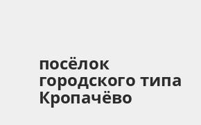 Справочная информация: Банкоматы Банка ВТБ в посёлке городского типа Кропачёво — часы работы и адреса терминалов на карте