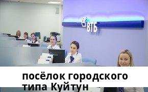 Справочная информация: Банк ВТБ в посёлке городского типа Куйтун — адреса отделений и банкоматов, телефоны и режим работы офисов
