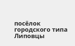 Справочная информация: Банкоматы Банка ВТБ в посёлке городского типа Липовцы — часы работы и адреса терминалов на карте