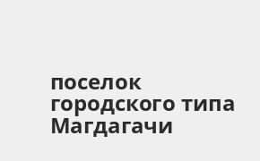 Справочная информация: Банкоматы Банка ВТБ в поселке городского типа Магдагачи — часы работы и адреса терминалов на карте