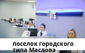 Справочная информация: Банкоматы Банка ВТБ в поселке городского типа Маслова Пристань — часы работы и адреса терминалов на карте