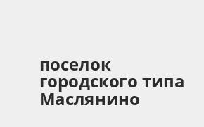 Справочная информация: Банкоматы Банка ВТБ в поселке городского типа Маслянино — часы работы и адреса терминалов на карте