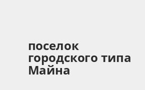 Справочная информация: Банкоматы Банка ВТБ в поселке городского типа Майна — часы работы и адреса терминалов на карте