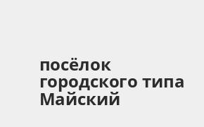 Справочная информация: Банк ВТБ в посёлке городского типа Майский — адреса отделений и банкоматов, телефоны и режим работы офисов