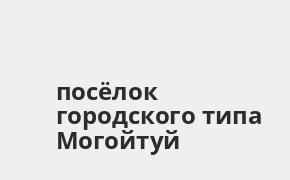 Справочная информация: Банкоматы Банка ВТБ в посёлке городского типа Могойтуй — часы работы и адреса терминалов на карте