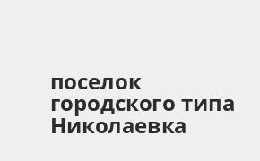 Справочная информация: Банкоматы Банка ВТБ в поселке городского типа Николаевка — часы работы и адреса терминалов на карте