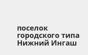 Справочная информация: Банкоматы Банка ВТБ в поселке городского типа Нижний Ингаш — часы работы и адреса терминалов на карте
