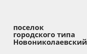 Справочная информация: Банк ВТБ в поселке городского типа Новониколаевский — адреса отделений и банкоматов, телефоны и режим работы офисов