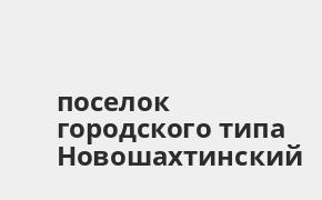 Справочная информация: Банк ВТБ в поселке городского типа Новошахтинский — адреса отделений и банкоматов, телефоны и режим работы офисов