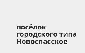 Справочная информация: Банк ВТБ в посёлке городского типа Новоспасское — адреса отделений и банкоматов, телефоны и режим работы офисов