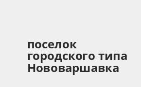 Справочная информация: Банкоматы Банка ВТБ в поселке городского типа Нововаршавка — часы работы и адреса терминалов на карте
