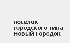Справочная информация: Банкоматы Банка ВТБ в поселке городского типа Новый Городок — часы работы и адреса терминалов на карте