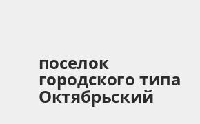 Справочная информация: Банк ВТБ в поселке городского типа Октябрьский — адреса отделений и банкоматов, телефоны и режим работы офисов