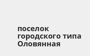Справочная информация: Банкоматы Банка ВТБ в поселке городского типа Оловянная — часы работы и адреса терминалов на карте