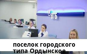 Справочная информация: Банк ВТБ в поселке городского типа Ордынское — адреса отделений и банкоматов, телефоны и режим работы офисов