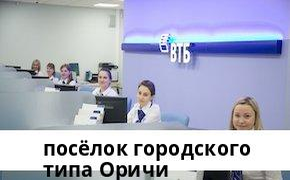 Справочная информация: Банкоматы Банка ВТБ в посёлке городского типа Оричи — часы работы и адреса терминалов на карте