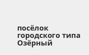 Справочная информация: Банкоматы Банка ВТБ в посёлке городского типа Озёрный — часы работы и адреса терминалов на карте
