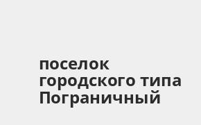 Справочная информация: Банкоматы Банка ВТБ в поселке городского типа Пограничный — часы работы и адреса терминалов на карте