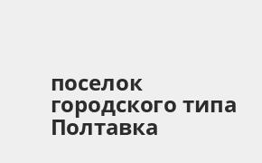 Справочная информация: Банкоматы Банка ВТБ в поселке городского типа Полтавка — часы работы и адреса терминалов на карте