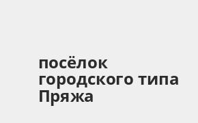 Справочная информация: Банк ВТБ в посёлке городского типа Пряжа — адреса отделений и банкоматов, телефоны и режим работы офисов
