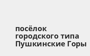 Справочная информация: Банкоматы Банка ВТБ в посёлке городского типа Пушкинские Горы — часы работы и адреса терминалов на карте
