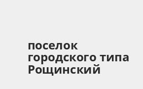 Справочная информация: Банк ВТБ в поселке городского типа Рощинский — адреса отделений и банкоматов, телефоны и режим работы офисов