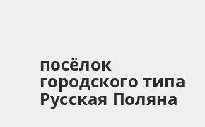 Справочная информация: Банкоматы Банка ВТБ в посёлке городского типа Русская Поляна — часы работы и адреса терминалов на карте