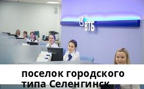 Справочная информация: Банк ВТБ в поселке городского типа Селенгинск — адреса отделений и банкоматов, телефоны и режим работы офисов