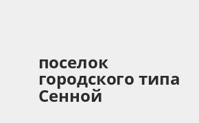 Справочная информация: Банкоматы Банка ВТБ в поселке городского типа Сенной — часы работы и адреса терминалов на карте