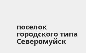 Справочная информация: Банк ВТБ в поселке городского типа Северомуйск — адреса отделений и банкоматов, телефоны и режим работы офисов