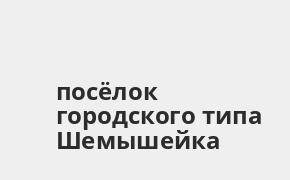 Справочная информация: Банкоматы Банка ВТБ в посёлке городского типа Шемышейка — часы работы и адреса терминалов на карте