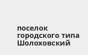 Справочная информация: Банкоматы Банка ВТБ в поселке городского типа Шолоховский — часы работы и адреса терминалов на карте