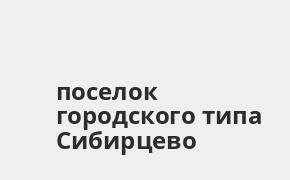 Справочная информация: Банкоматы Банка ВТБ в поселке городского типа Сибирцево — часы работы и адреса терминалов на карте
