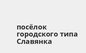 Справочная информация: Банкоматы Банка ВТБ в посёлке городского типа Славянка — часы работы и адреса терминалов на карте