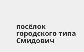 Справочная информация: Банкоматы Банка ВТБ в посёлке городского типа Смидович — часы работы и адреса терминалов на карте