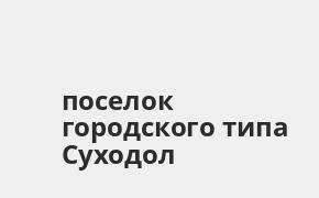 Справочная информация: Банк ВТБ в поселке городского типа Суходол — адреса отделений и банкоматов, телефоны и режим работы офисов
