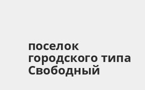 Справочная информация: Банкоматы Банка ВТБ в поселке городского типа Свободный — часы работы и адреса терминалов на карте