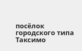 Справочная информация: Банкоматы Банка ВТБ в посёлке городского типа Таксимо — часы работы и адреса терминалов на карте