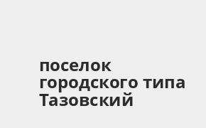 Справочная информация: Банкоматы Банка ВТБ в поселке городского типа Тазовский — часы работы и адреса терминалов на карте