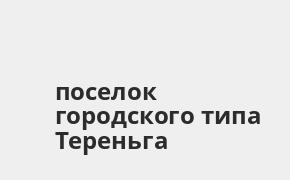 Справочная информация: Банкоматы Банка ВТБ в поселке городского типа Тереньга — часы работы и адреса терминалов на карте