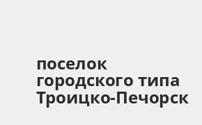 Справочная информация: Банкоматы Банка ВТБ в поселке городского типа Троицко-Печорск — часы работы и адреса терминалов на карте