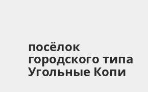 Справочная информация: Банкоматы Банка ВТБ в посёлке городского типа Угольные Копи — часы работы и адреса терминалов на карте