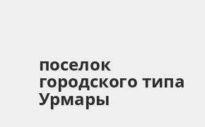 Справочная информация: Банкоматы Банка ВТБ в поселке городского типа Урмары — часы работы и адреса терминалов на карте