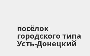 Справочная информация: Банкоматы Банка ВТБ в посёлке городского типа Усть-Донецкий — часы работы и адреса терминалов на карте