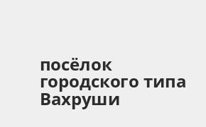 Справочная информация: Банкоматы Банка ВТБ в посёлке городского типа Вахруши — часы работы и адреса терминалов на карте